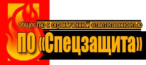 "ООО ПО ""Спецзащита"""